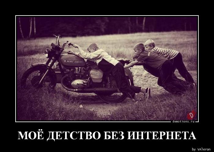 МОЁ ДЕТСТВО БЕЗ ИНТЕРНЕТА