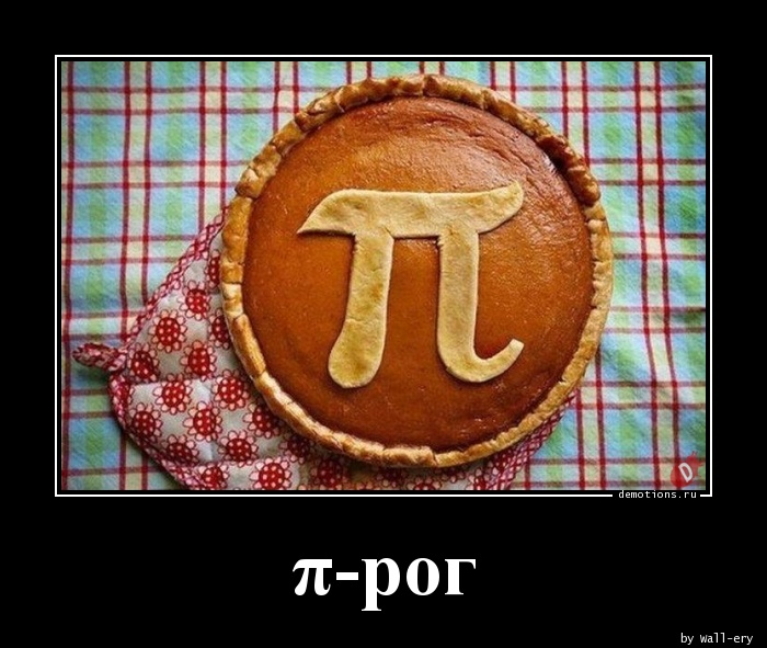 π-рог