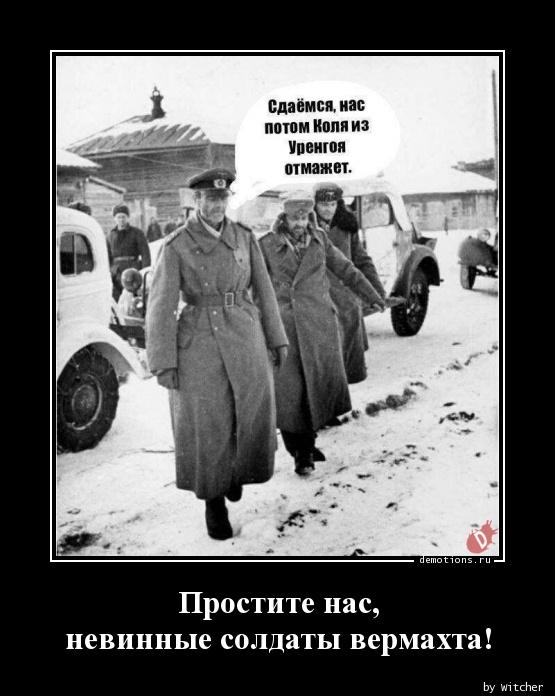 Простите нас, невинные солдаты вермахта!