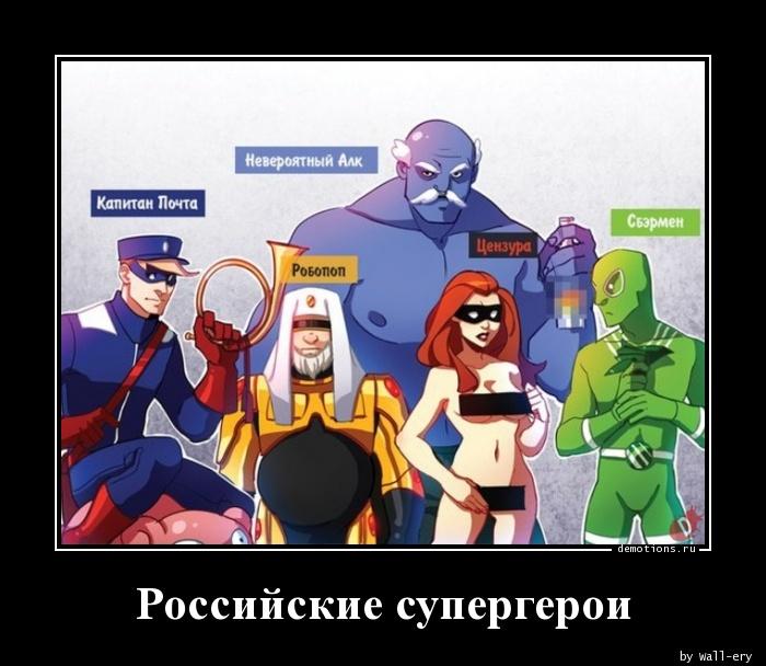 Российские супергерои