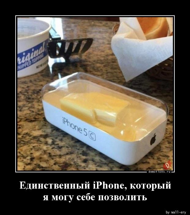 Единственный iPhone, который я могу себе позволить