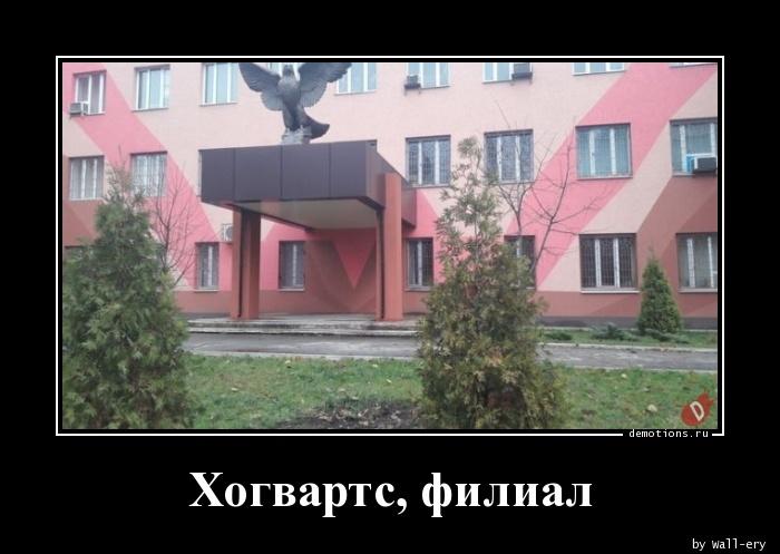 Хогвартс, филиал