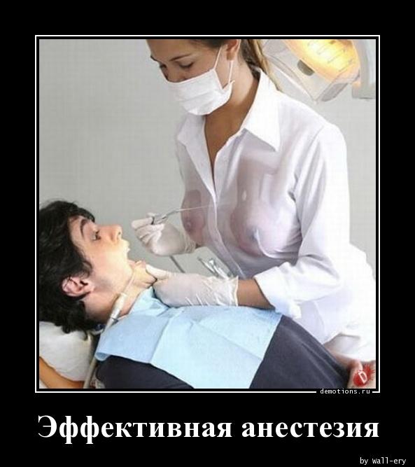 Эффективная анестезия