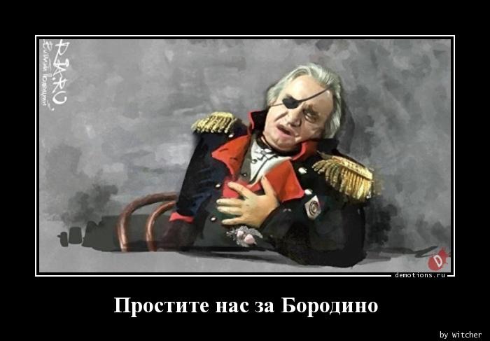 Простите нас за Бородино
