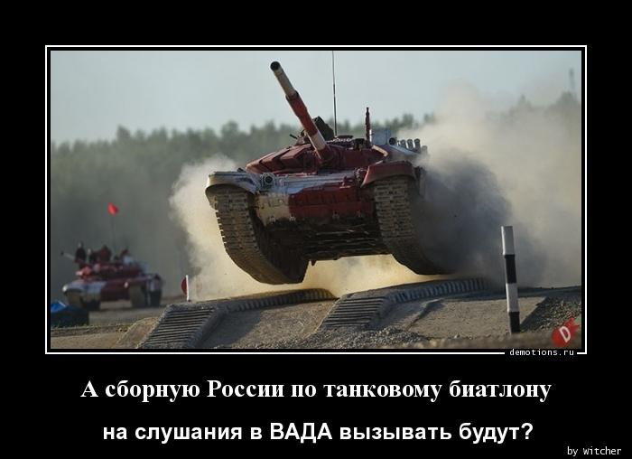 А сборную России по танковому биатлону