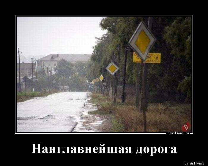 Наиглавнейшая дорога