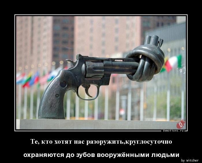 Те, кто хотят нас разоружить,круглосуточно