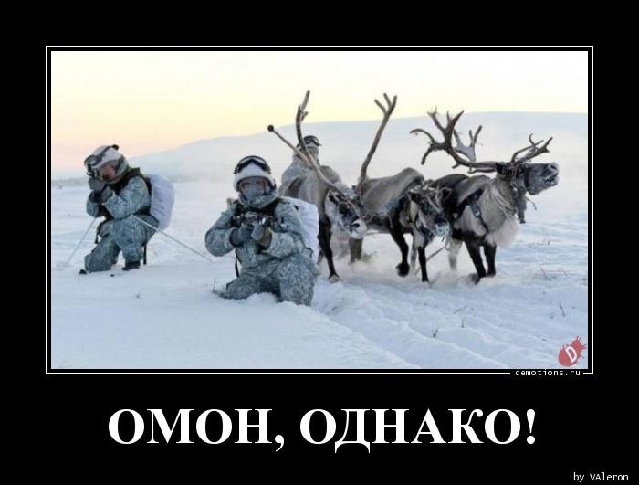 ОМОН, ОДНАКО!