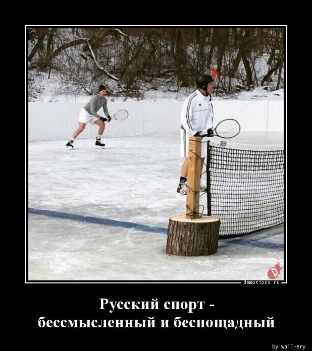 Русский спорт - бессмысленный и беспощадный