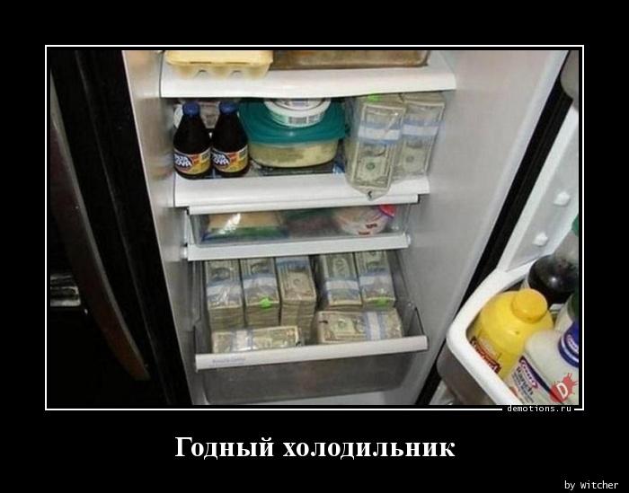 Годный холодильник
