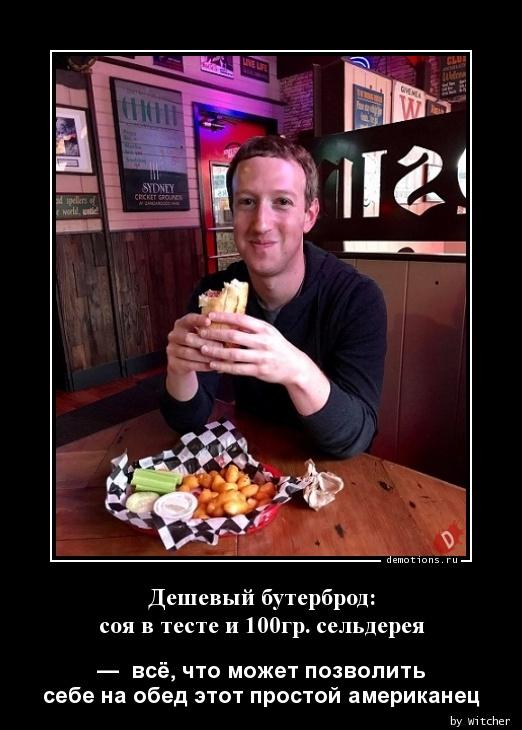 Дешевый бутерброд:  соя в тесте и 100гр. сельдерея