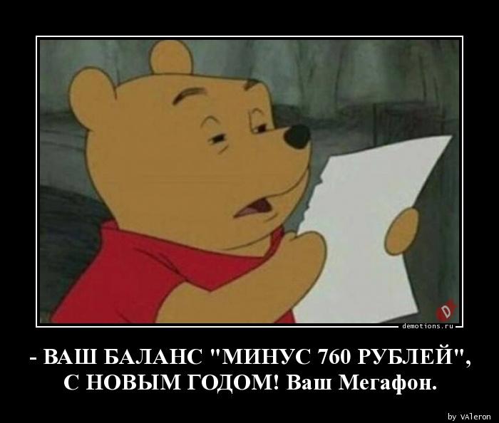 - ВАШ БАЛАНС