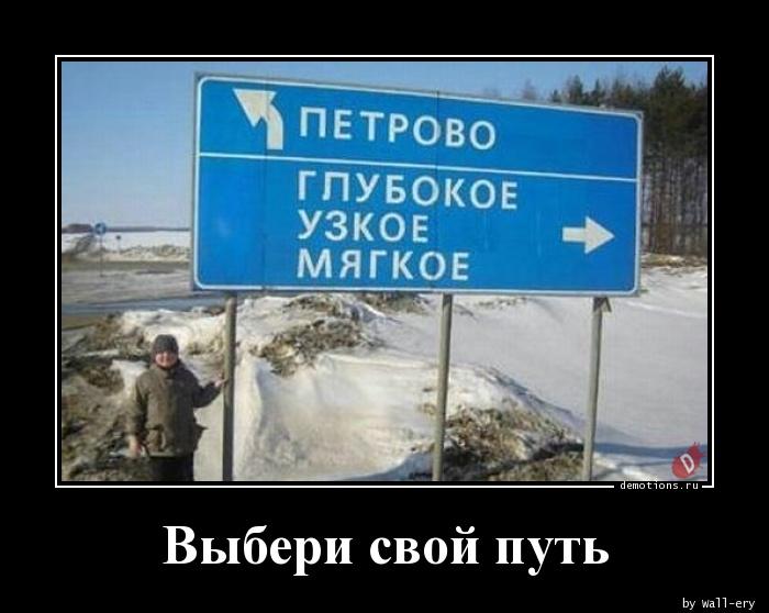 Выбери свой путь