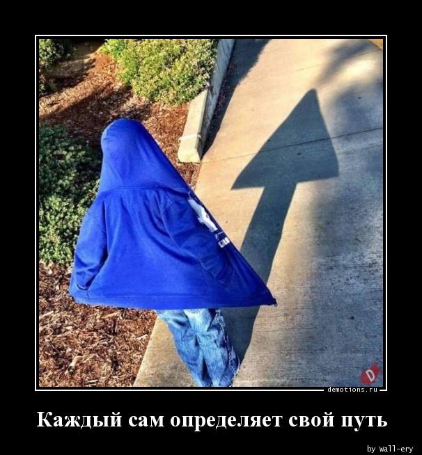 Каждый сам определяет свой путь