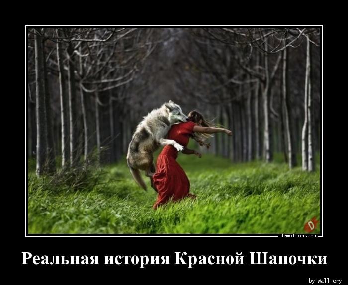 Реальная история Красной Шапочки