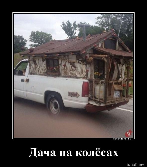 Дача на колёсах