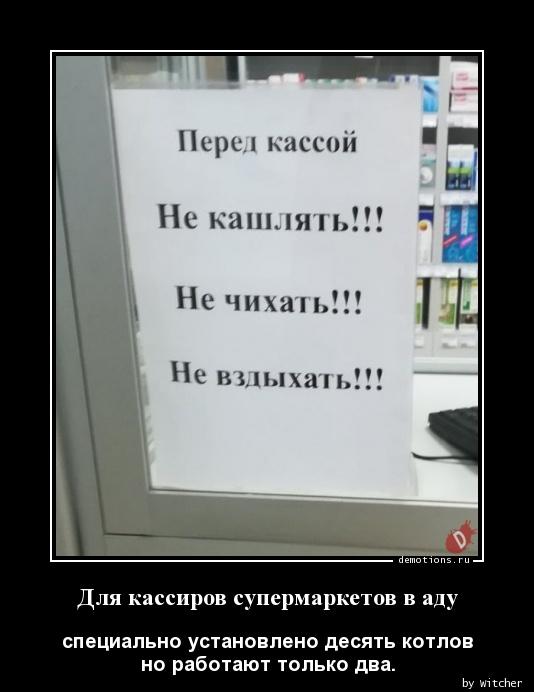 Для кассиров супермаркетов в аду