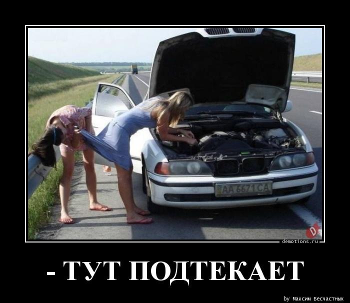 - ТУТ ПОДТЕКАЕТ