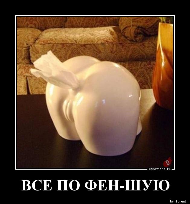 ВСЕ ПО ФЕН-ШУЮ