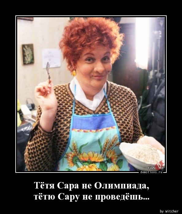 Тётя Сара не Олимпиада,  тётю Сару не проведёшь...
