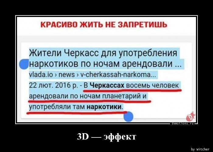 3D — эффект