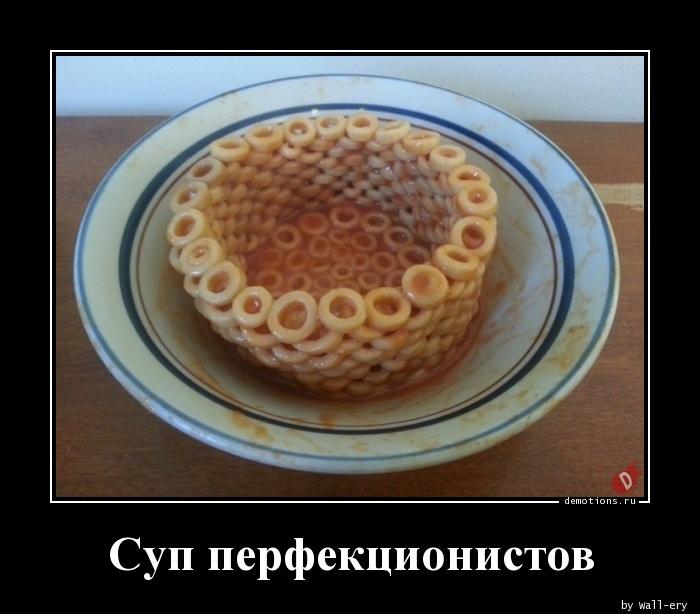 Суп перфекционистов