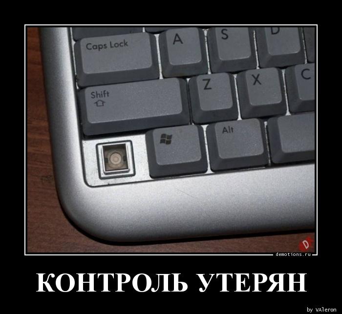 КОНТРОЛЬ УТЕРЯН
