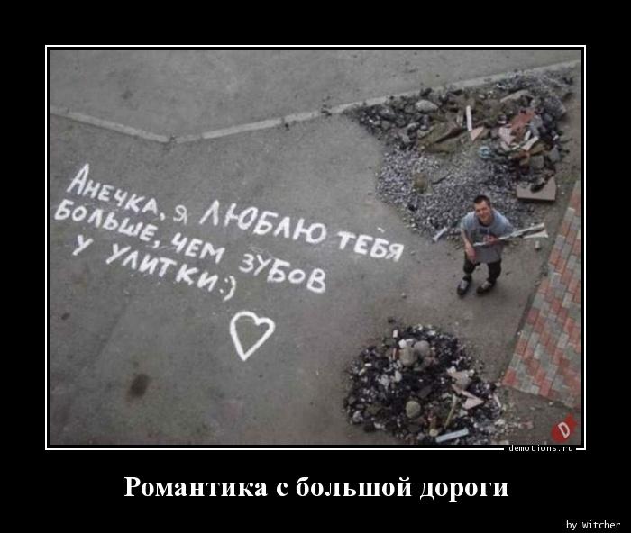 Романтика с большой дороги
