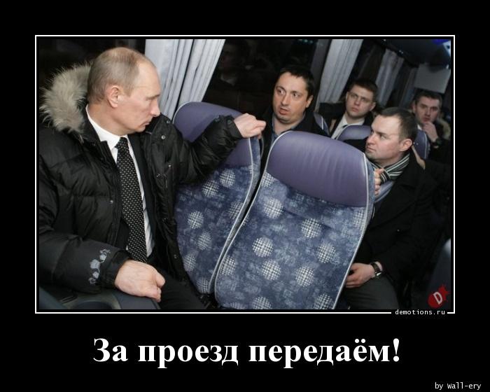 За проезд передаём!