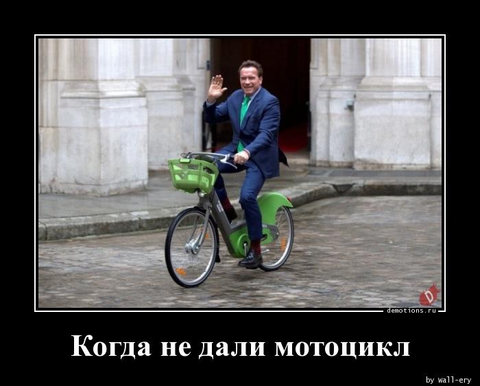 Когда не дали мотоцикл