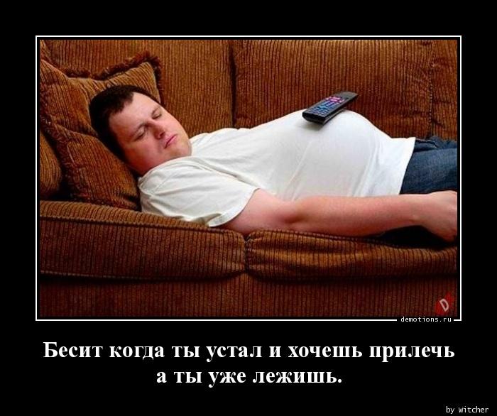 Бесит когда ты устал и хочешь прилечь  а ты уже лежишь.