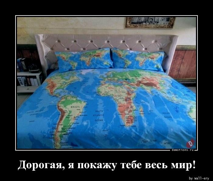 Дорогая, я покажу тебе весь мир!
