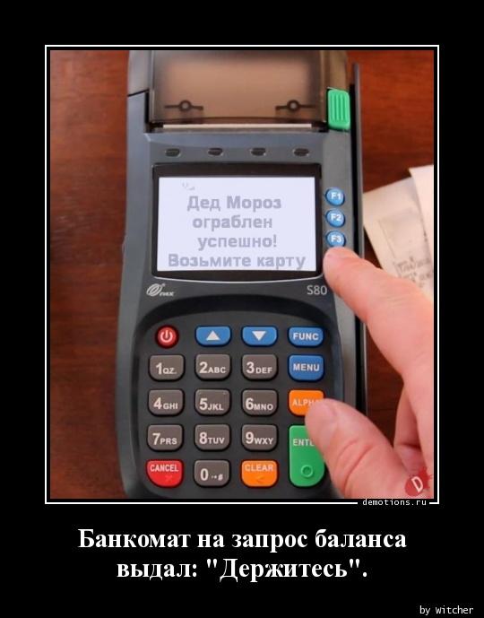 Банкомат на запрос баланса  выдал: