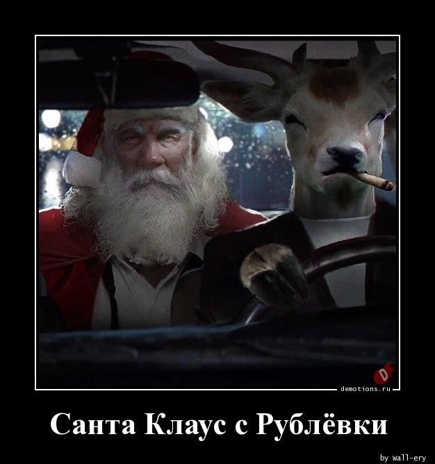 Санта Клаус с Рублёвки