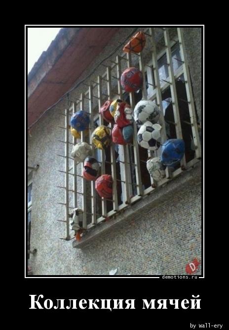 Коллекция мячей