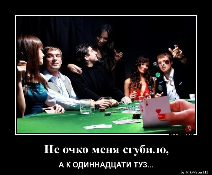 Демотиваторы казино казино маленький депозит