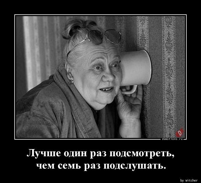 Лучше один раз подсмотреть,  чем семь раз подслушать.