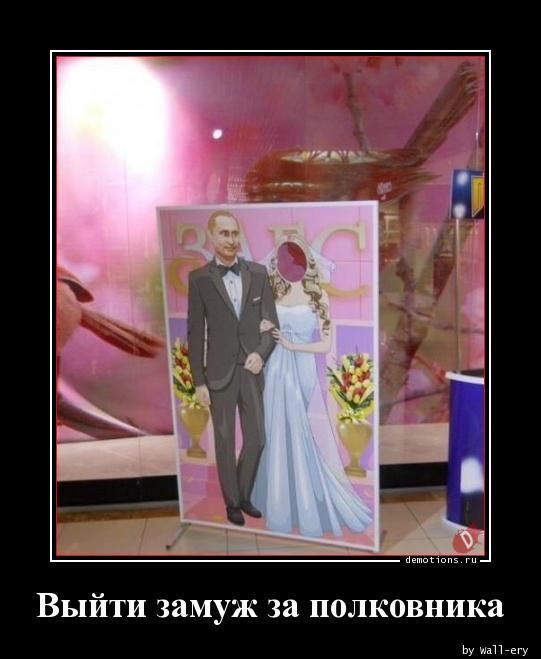 Выйти замуж за полковника