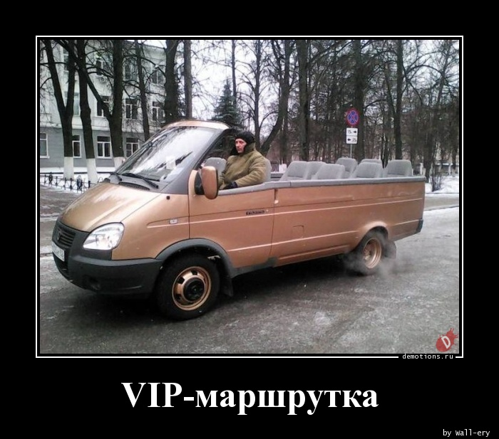 VIP-маршрутка