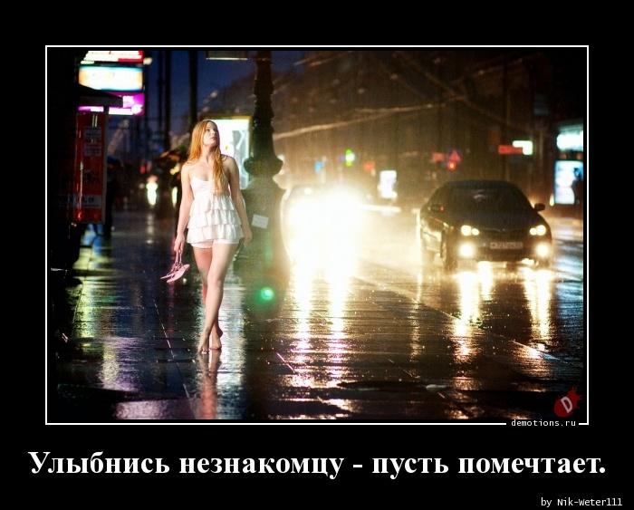 Улыбнись незнакомцу - пусть помечтает.