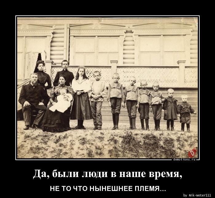 Да, были люди в наше время,