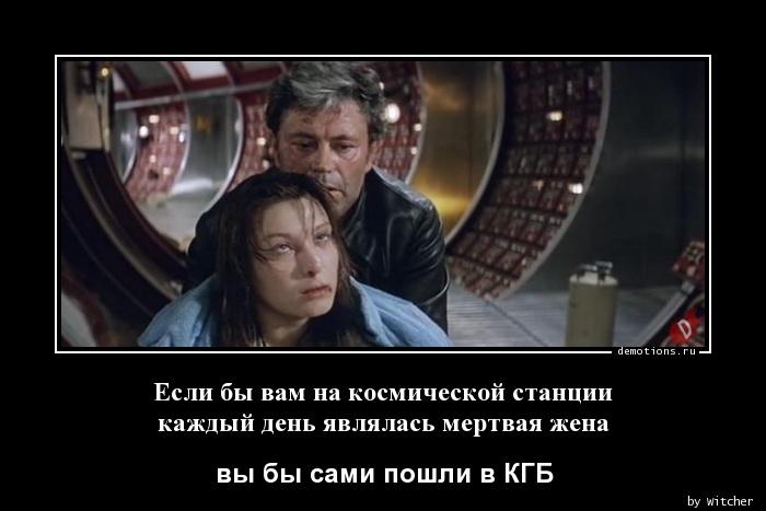 Если бы вам на космической станции каждый день являлась мертвая жена
