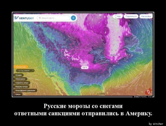 Русские морозы со снегами ответными санкциями отправились в Америку.