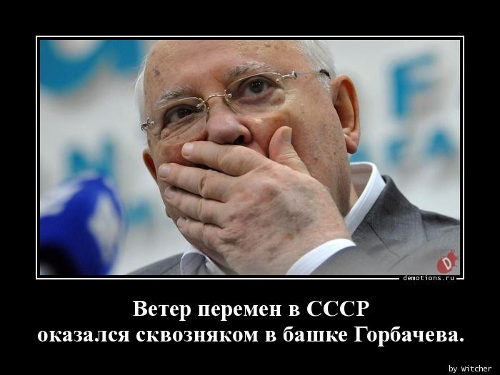 Ветер перемен в СССР оказался сквозняком в башке Горбачева.