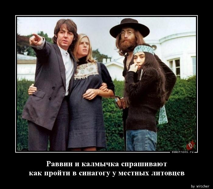 Раввин и калмычка спрашивают как пройти в синагогу у местных литовцев