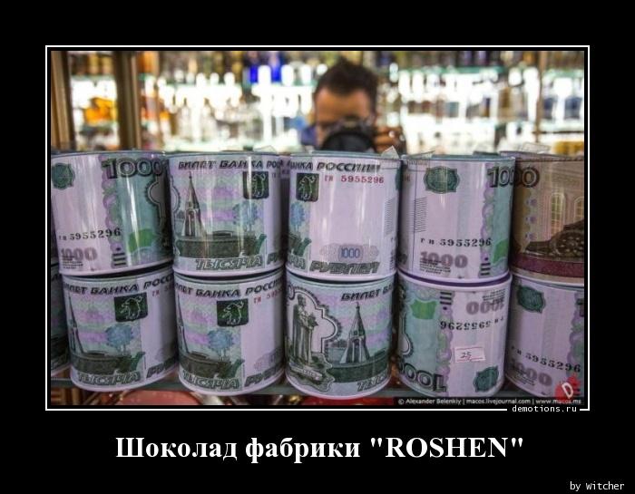 "Шоколад фабрики \""ROSHEN\"""