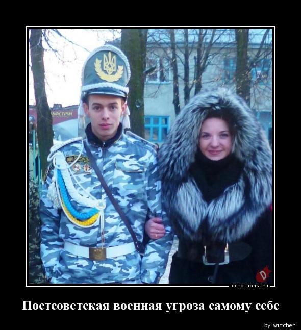 Постсоветская военная угроза самому себе