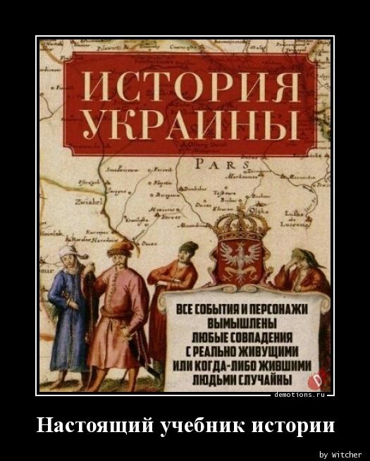 Настоящий учебник истории