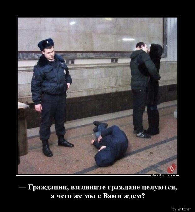 — Гражданин, взгляните граждане целуются, а чего же мы с Вами ждем?