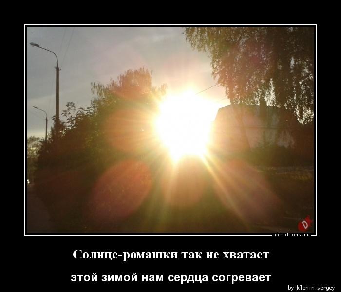 момента картинки нехватка солнышка роль